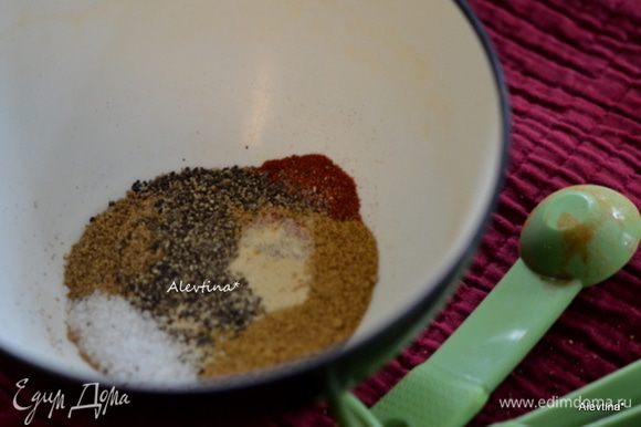 Смешать сухие специи: сухая горчица, сухой лук в гранулах 1 ч.л, паприка, морская соль, сухой чеснок в гранулах или в порошке, молотый кориандр, молотый тмин, черный перец в емкости.
