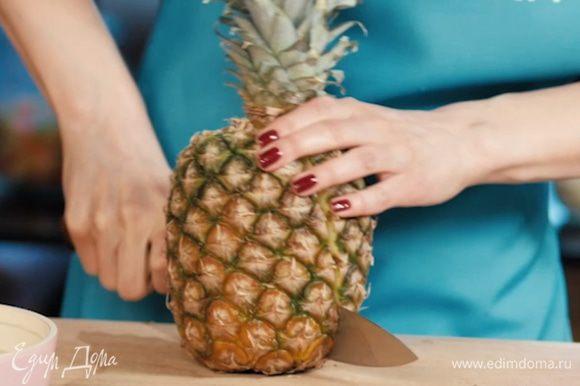 Ананас разрезать на две части. Извлечь мякоть. Подавать рис будем в половинках ананаса.