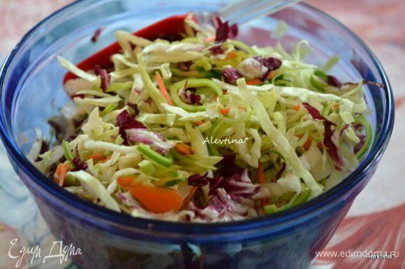 У меня готовый салатный микс с савойской капустой. Савойскую капусту порезать тонко, также радиккио, морковь, перец цветной сладкий, лук-порей тонко колечками. Смешать в емкости с небольшим количеством салатного микса.