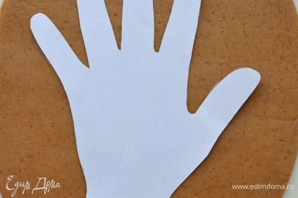 Отдохнувшее тесто раскатать скалкой до толщины примерно 0,7 см. Можно сделать бумажный шаблон своих рук, ручек детей - обвести руки на бумаге и вырезать.