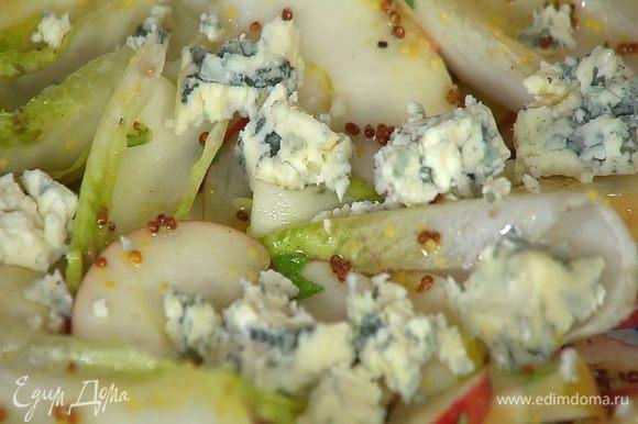 Голубой сыр поломать небольшими кусочками и украсить салат.