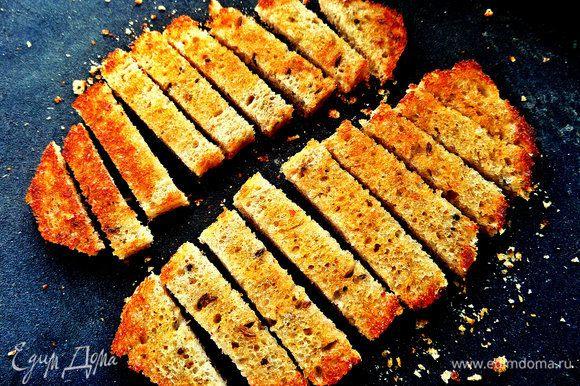 Для гренок кисло-сладкий хлеб с тмином обжарить и нарезать соломкой.