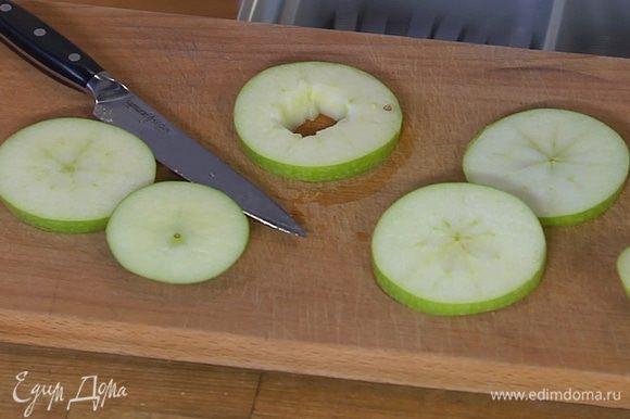 Яблоко нарезать толстыми кружками (где понадобится — удалить сердцевину).