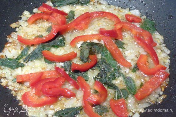 На оливковом масле обжарить мелко нарезанный лук и чеснок, добавить перец чили и болгарский перец, а также горсть базилика.