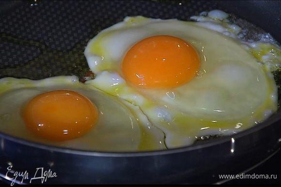 Разогреть в сковороде оставшееся оливковое масло и пожарить глазунью.