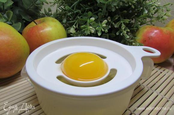 Отделить белки от желтка.