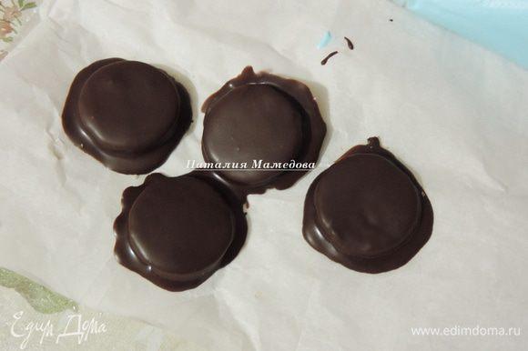 Шоколад растапливаем, добавляем полчайной ложки растительного масла (без запаха!) перемешиваем. Покрываем наши заготовки шоколадом, складываем на пергамент и отправляем в холодильник до востребования.