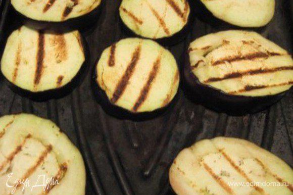 Помидоры и баклажаны нарезать кружочками. Баклажаны обжарить на гриле, готовые баклажаны сбрызнуть оливковым маслом, посолить.