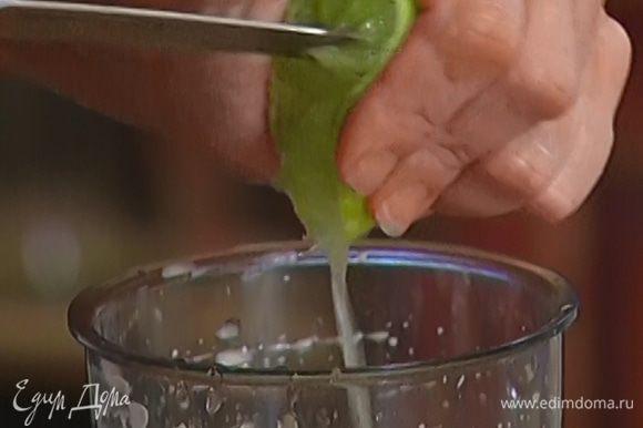 Из грейпфрута и лайма выжать сок.