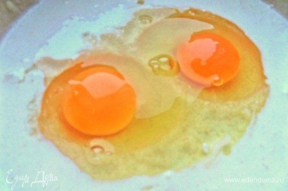 Вбить крупные яйца.