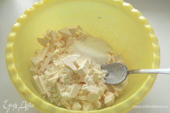 За день до выпечки приготовить тесто. Смешать мягкое масло, творог и сахар.