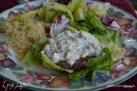 Подаем котлеты с салатными листьями и греческим соусом тцадзики. Приятного аппетита.
