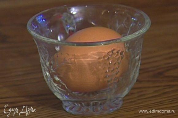 Одно яйцо отварить всмятку и почистить.