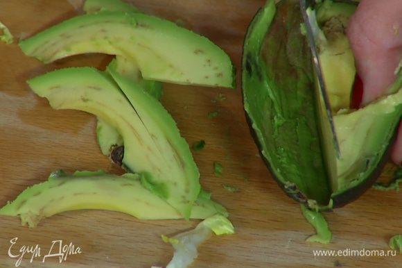 Авокадо почистить и нарезать узкими полосками.