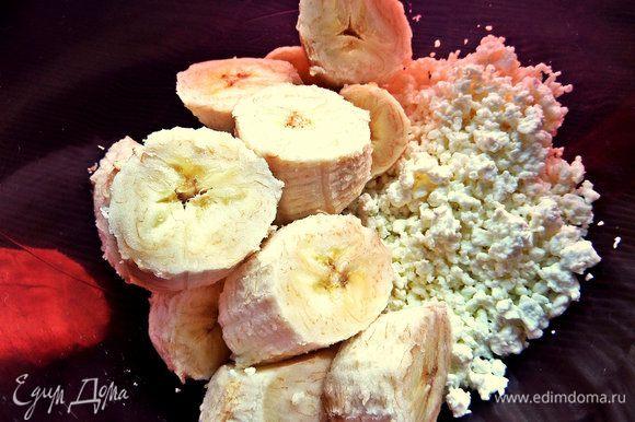 Бананы нарезать кружочками и отправить в творог.