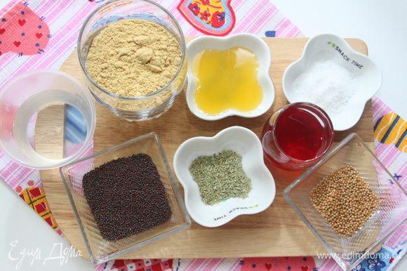 Отмерьте все ингредиенты. Понадобятся семена жёлтой и чёрной горчицы. Жёлтую (или белую) горчицу можно приобрести в любом магазине, а чёрную - в отделах индийских специй. Малиновый уксус я готовила сама по рецепту с сайта (всё просто: залить малину уксусом из белого винограда, настаивать 3 дня, процедить). Используйте уксус из красного или белого винограда, если нет малинового уксуса или малины.