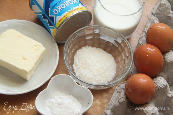 А также сливочное масло, сгущённое молоко, цельное молоко, яйца, разрыхлитель и кокосовая стружка.