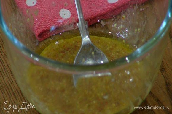 Приготовить заправку: горчицу соединить с 3–4 ст. ложками оливкового масла, 2 ст. ложками лимонного сока, посолить, поперчить и перемешать.