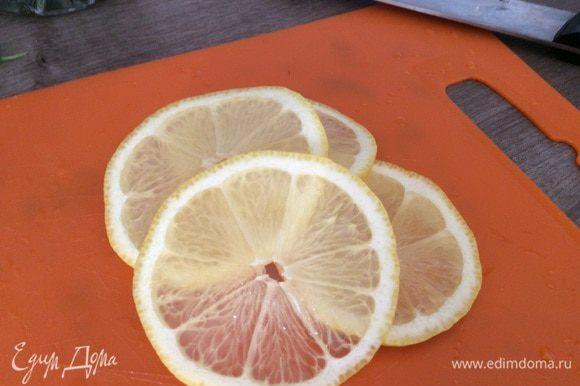 В каждую вложить дольку лимона.
