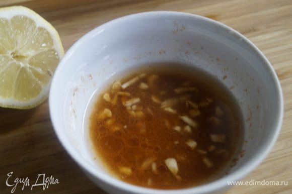 Для заправки смешать оливковое масло и лимонный сок, добавить паприку, тмин и соль, через пресс выдавить чеснок или мелко порубить. Все перемешать.