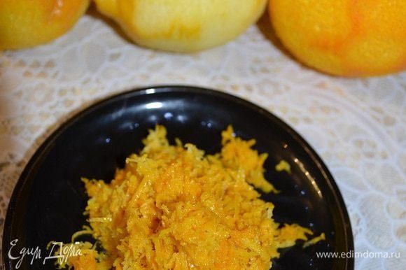 Натереть цедру четырех апельсинов и лимона на мелкой терке.