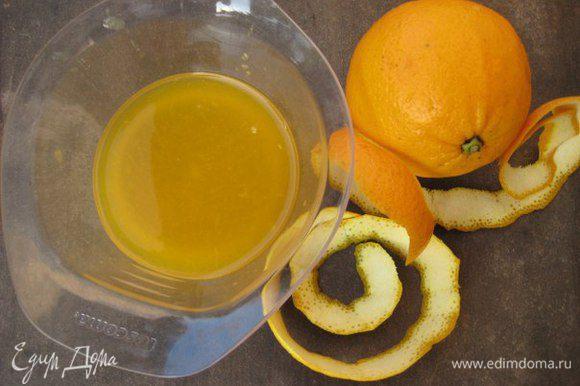 Соус: с апельсина снять кожуру не задевая белую часть. Выжать сок из апельсина.