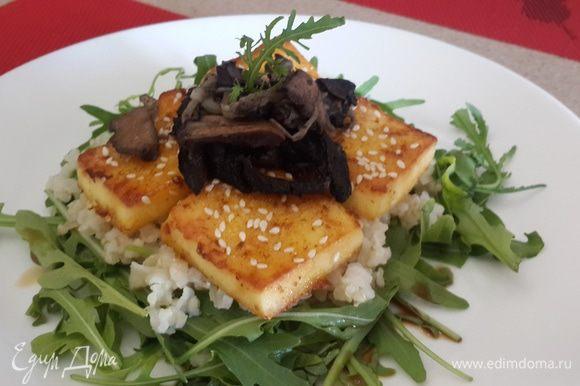 И начинаем сервировку! Выкладываем руколу, сверху рис, сыр с соусом и сверху грибы. Поливаем салат соевым соусом и подаём! Приятного необычного аппетита!