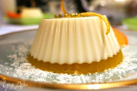 """Застывший десерт достаём из формочек. Нежная панна котта должна устойчиво """"сидеть"""" на апельсиновом """"троне"""" и, в то же время, слегка парить над тарелочкой, благодаря янтарно-прозрачному соку."""