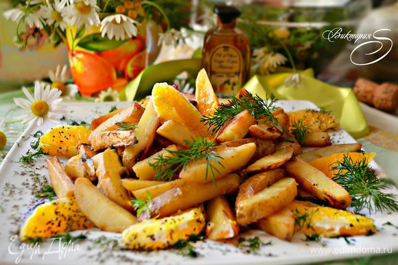 При подаче украсьте картофель зеленью и апельсином. Приятного вам аппетита!