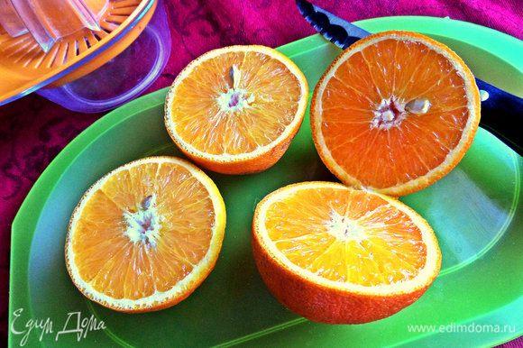 Апельсины моем, делим пополам.