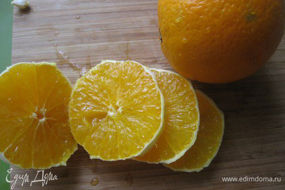 Моем и чистим апельсин. Нарезаем его кружочками.