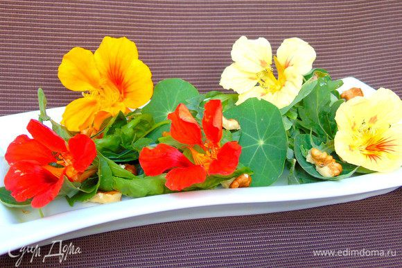 Украсить цветами настурции и подавать! Красивого вам ужина!