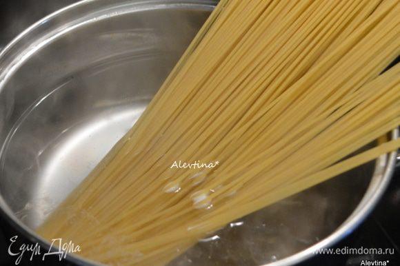Отварить до готовности как указано на упаковке спагетти.