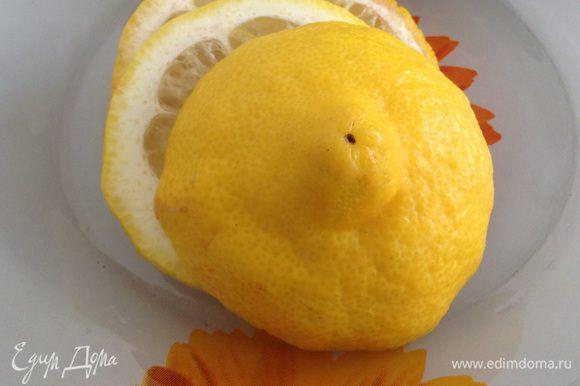 Полить соком лимона.