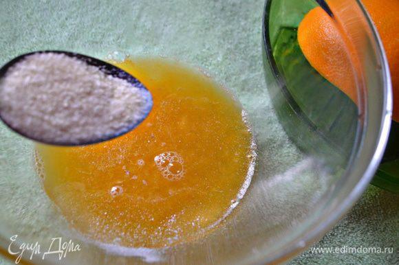 В апельсиновый сок всыпать желатин, оставить на 20 мин для набухания.