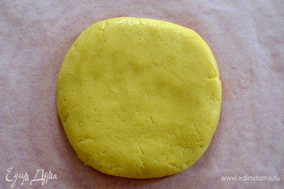 Выложить готовое тесто на рабочую поверхность, сформировать из него толстую лепешку, завернуть в пищевую пленку и убрать в холодильник на время, пока будем готовить лимонный крем.