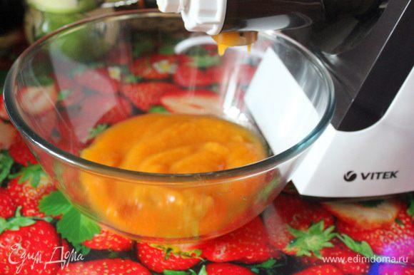 В мясорубке с помощью насадки для приготовления сока сделать из абрикосов пюреобразный сок.
