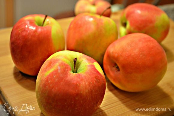 Подготовить, помыть яблоки.