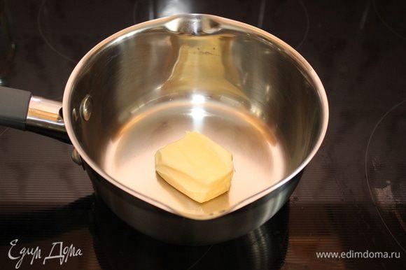 Приготовьте сливочный соус. Растопите сливочное масло в небольшом сотейнике.