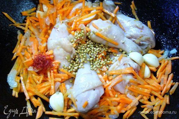 Добавить к луку и курице морковь, кориандр, шафран, чеснок, бульон. Посолить-поперчить.