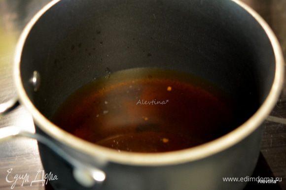 Смешать рисовый уксус, коричневый сахар и соль и поставить на огонь, довести до кипения, помешивая. Снять с огня.