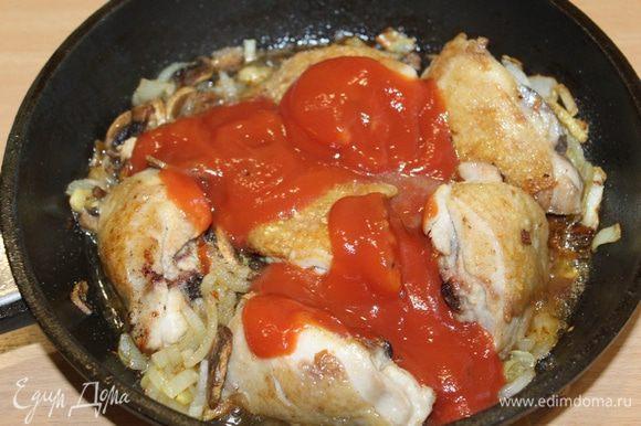 Добавить помидоры, влить куриного бульона (или воды) около стакана, посолить, поперчить.