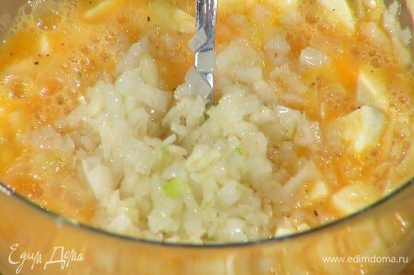 Моцареллу, большую часть натертого сыра и обжаренный лук с чесноком добавить к яйцам и перемешать.