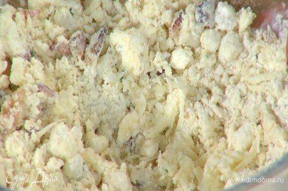 К муке с маслом добавить грудинку, натертый сыр, измельченный лук, 4 ст. ложки картофельного пюре и все вымешать — должно получиться однородное, довольно крутое тесто.