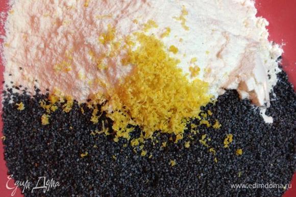 Разогреть духовку до 170 градусов. В миске смешать просеянную муку, сахар, мак и натертую цедру с 1/2 лимона.