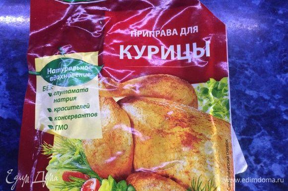 У меня была вот такая приправа для курицы, мне хватило этого пакеты на 2 куриных филе.