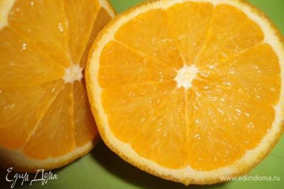 Для начала выжмем сок из апельсина.