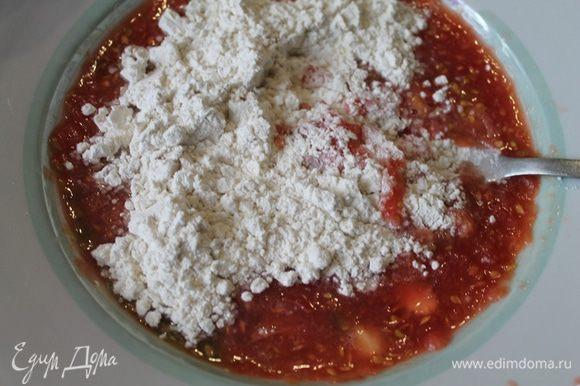 В помидоры добавьте муку и перемешайте.
