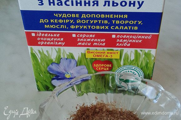 Добавляем молотую клетчатку из семян льна.