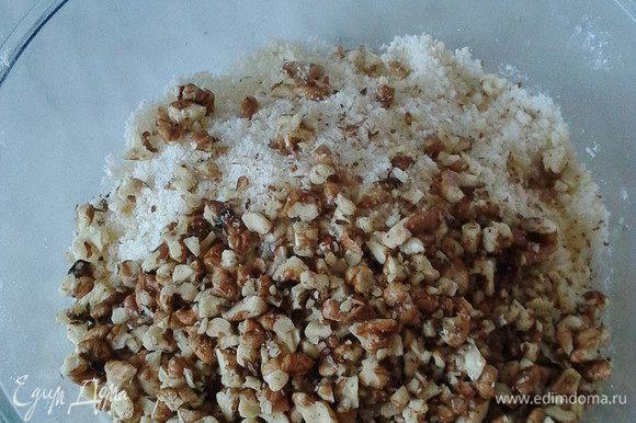 Добавляем подсушенные рубленые орехи, смешиваем до однородности.